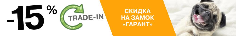 Акция TRADE IN Противоугонный замок Гарант со скидкой 15%